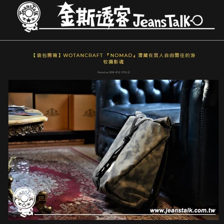 BLOG JeansTalk 金斯透客